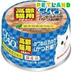 いなば チャオ 14歳からのかつお&おかか(かつお節) ( 75g )/ チャオシリーズ(CIAO) ( キャットフード ウェット 缶詰 国産 )