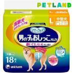 ユニチャーム 男の子用おしっこオムツ Lサイズ ( 18枚入 ) ( 犬 オムツ ペット用品 )