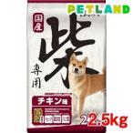 日本犬 柴専用 チキン味 ( 2.5kg )/ 日本犬 ( 国産 無着色 )