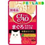 いなば チャオ パウチ まぐろ ささみ入り ほたて味 ( 40g )/ チャオシリーズ(CIAO) ( 国産 )