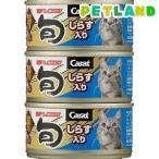 キャラット・旬 しらす入り ( 80g*3缶 )/ キャラット(Carat)