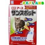 薬用 アース サンスポット 猫用 ( 0.8g*6本入 )/ サンスポット