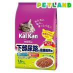 カルカン ドライ 成猫用 下部尿路の健康維持用 まぐろと野菜味 ( 1.6kg )/ カルカン(kal kan) ( カルカン ドライ まぐろ )