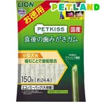 ペットキッス 食後の歯みがきガム 小型犬用 エコノミーパック(大容量) ( 150g )/ ペットキッス