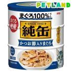 純缶 3P かつお節入りまぐろ ( 1セット )/ 純缶シリーズ