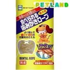 食べられる歯みがきロープ SSサイズ ( 1.2g*15コ入 ) ( 国産 )