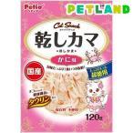 ペティオ キャットスナック 乾しカマ かに味 ( 120g )/ ペティオ(Petio) ( かに )