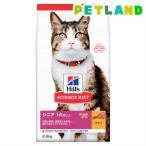 サイエンス・ダイエット シニア 高齢猫用 14歳以上 チキン ( 2.8kg )/ サイエンスダイエット ( キャットフード )