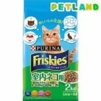 フリスキー ドライ 室内ネコ用 ( 2kg )/ フリスキー(Friskies) ( フリスキードライ )