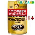 わんわんカロリー ゴールド ( 160g*30コセット )/ わんわんカロリー