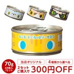 【送料無料】ねこ缶 70g×48個入 4種類から選べる