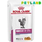 ★税込4500円以上で送料無料★ロイヤルカナン(ROYAL CANIN)