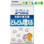 ヨーグル2 善玉菌 ( 30g ) ( ペット 猫 犬 サプリ サプリメント )