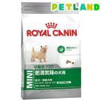 ロイヤルカナン サイズヘルスニュートリション ミニ ライト ウェイトケア ( 2kg )/ ロイヤルカナン(ROYAL CANIN) ( ドッグフード ドライ )