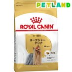 ロイヤルカナン ブリードヘルスニュートリション ヨークシャーテリア 成犬用 ( 1.5kg )/ ロイヤルカナン(ROYAL CANIN)