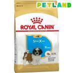 ロイヤルカナン ブリードヘルスニュートリション シーズー子犬用 ( 1.5kg )/ ロイヤルカナン(ROYAL CANIN) ( ドッグフード ドライ )