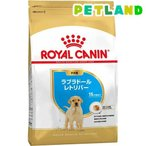 ロイヤルカナン ブリードヘルスニュートリション ラブラドールレトリバー 子犬用 ( 12kg )/ ロイヤルカナン(ROYAL CANIN) ( ドッグフード ドライ )