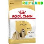 ロイヤルカナン ブリード・ヘルス・ニュートリション シーズー 成犬用 ( 7.5Kg )/ ロイヤルカナン(ROYAL CANIN) ( ドッグフード ドライ )