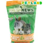 猫砂 フレッシュニュース ( 10ポンド(約4.5kg) ) ( 猫砂 ねこ砂 ネコ砂 紙 ペット用品 )