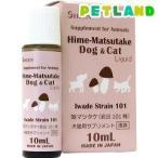 姫マツタケ(岩出101株) 犬猫用サプリメント ( 10mL ) ( 犬 サプリメント )
