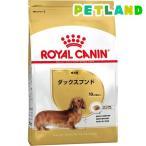 ショッピングロイヤルカナン ロイヤルカナン ブリードヘルスニュートリション ダックスフンド 成犬用 ( 7.5kg )/ ロイヤルカナン(ROYAL CANIN)
