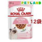 ロイヤルカナン FHNウェット キトン インスティンクティブ ( 85g*12コセット )/ ロイヤルカナン(ROYAL CANIN) ( 子猫 仔猫 )