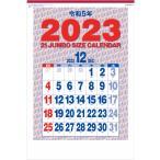 【即納可】 2019年カレンダー  『21ジャンボサイズカレンダー』  特大サイズ 壁掛けカレンダー 文字・定番カレンダー