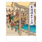 2018年カレンダー 平成30年カレンダー 歌川広重版画集 東海道五十三次 壁掛けカレンダー アートカレンダー