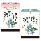 心の花 小籔実英 日めくり 万年カレンダー カレンダー 壁掛けカレンダー 日めくりカレンダー
