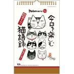 今日を楽しむ猫語録 日めくり 万年カレンダー 岡本肇 かばまる 書 カレンダー 壁掛けカレンダー 日めくりカレンダー