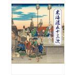 2018年カレンダー 平成30年カレンダー 東海道五十三次 歌川広重版画集 壁掛けカレンダー アートカレンダー