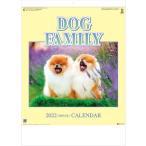 2017年カレンダー 平成29年カレンダー ドッグファミリー 壁掛けカレンダー 犬カレンダー 動物カレンダー
