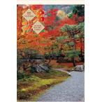 特大サイズフィルムカレンダー 名苑 高級フィルムカレンダー 日本庭園 カレンダー 2021年カレンダー 令和3年 壁掛けカレンダー 日本風景