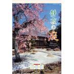 特大サイズフィルムカレンダー 静寂の庭 ミシン目入り フィルム 2021年カレンダー カレンダー2021 令和3年 壁掛けカレンダー 日本庭園カレンダー
