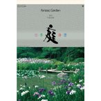 特大サイズフィルムカレンダー 庭・四季詩情 令和3年 カレンダー 2021年カレンダー カレンダー2021 壁掛けカレンダー 日本庭園カレンダー