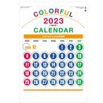 2019年カレンダー  『カラフルジャンボ文字』 特大サイズ 壁掛けカレンダー 文字・定番カレンダー