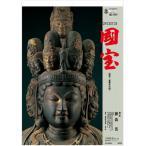 カレンダー 国宝(古美術) 仏像 カレンダー 2021年 令和3年カレンダー カレンダー2021 壁掛けカレンダー カレンダー 2021 大判サイズ