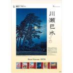 2017年カレンダー 平成29年カレンダー 川瀬巴水 版画 大判サイズ 壁掛けカレンダー アートカレンダー