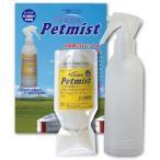 NS乳酸菌 ペットミスト 健康ケアに 消臭に。ペットと飼い主の絆を深めるモンゴル大草原の恵み。