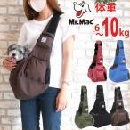 Mr.Mac ペットハンモック Mサイズ(6〜10kg)犬用 ドッグ スリング 中型犬 柴犬 コーギー フレンチブル パグ 犬 お出かけ キャリー 抱っこひも ミスターマック