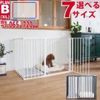 犬 ケージ 犬用 ペットサークル スカンジナビアンペットケージ plan:B XLサイズ 代引不可 スタイリッシュ シンプル 接続式 ジョイント サークル 高級感 組み換え
