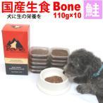 ボーン フィッシュ 鮭 110g×10パック=1.1kg 国産 無添加 ドッグフード 生食 冷凍 Bone BONE bone Bone BONE 生肉 犬 冷凍 非加熱 生 ウエットフード