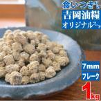 ドッグフード 無添加 国産 吉岡油糧 オリジナルフード 1kg リピート注文用 7mm フレーク  牛肉 鶏肉 豚肉 馬肉 魚 パピー アダルト シニア