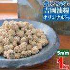 ドッグフード 無添加 国産 吉岡油糧 オリジナルフード 1kg リピート注文用  5mm 牛肉 鶏肉 豚肉 馬肉 魚 パピー アダルト シニア