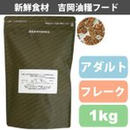 吉岡油糧×ペットネクスト 無添加オリジナルドッグフ