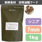 吉岡油糧×ペットネクスト 無添加オリジナルドッグフード シニア・7mm・1kg  ドライフード