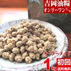 ドッグフード 国産 無添加 吉岡油糧 オンリーワンフード 1kg 初回限定 送料無料 お試し 個別配合 オーダーメイド ドライフード 犬 涙やけ ダイエット 食いつき