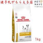 迷子札プレゼント ロイヤルカナン 療法食 犬用 pHコントロール スペシャル 1kg