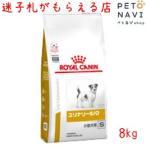 ペット用品 犬用品 ロイヤルカナン ドッグフード 療法食 ユリナリ―S/O 小型犬用S 8kg【元pHコントロール スペシャル】