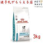 迷子札プレゼント ロイヤルカナン 準療法食 犬用 ベッツプラン スキンケアプラス ジュニア 3kg